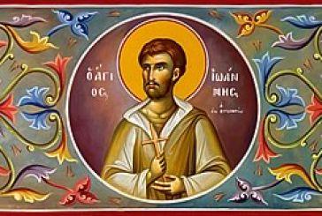 Ημέρα μνήμης του «Ιωάννου του εν Βραχωρίου»