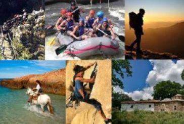 To Eπιμελητήριο ενημερώνει για το πρόγραμμα «εναλλακτικός τουρισμός»