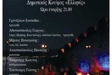 """Συναυλία-αφιέρωμα """"Από τον Χατζιδάκη στη Fayruz"""""""