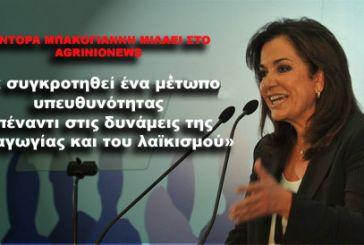 Η Ντόρα Μπακογιάννη μιλάει εφ' όλης της ύλης στο agrinionews.gr