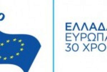 Ευρωπαϊκό πρόγραμμα Euroscola για τους μαθητές της Αιτωλοακαρνανίας