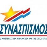 Ανακοίνωση του ΣΥΝ Αιτωλοακαρνανίας για την εκπαίδευση