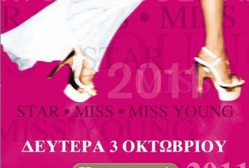 Καλλιστεία Δυτικής Ελλάδας 2011