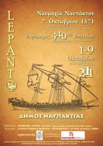 Εoρτασμός της 440ης Επετείου της Ναυμαχίας της Ναυπάκτου