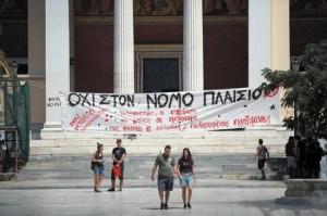 Συμπαράσταση στον αγώνα των φοιτητών