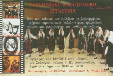 Ξεκινάει η νέα χρονιά για το Παραδοσιακό Καλλιτεχνικό Εργαστήρι Αγρινίου