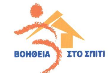 «Βοήθεια στο Σπίτι»:Ομαλά η χρηματοδότηση