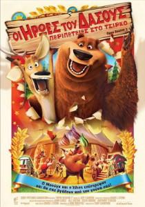 Έναρξη προβολών 2011-2012 Κινηματογραφικής Λέσχης Μεσολογγίου