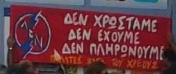 Δευτέρα: Συγκέντρωση διαμαρτυρίας στο Μεσολόγγι για τα χαράτσια