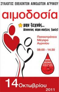 Παρασκευή 14/10:Εθελοντική αιμοδοσία στο Αγρίνιο