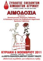 6 Νοεμβρίου: Εθελοντική αιμοδοσία στη Γαβαλού
