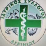 Απογοητευμένος ο Ιατρικός Σύλλογος Αγρινίου από τον Φαρμακευτικό Σύλλογο Τριχωνίδας