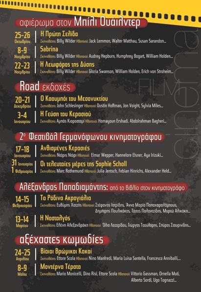 Πρόγραμμα Κινηματογραφικής Λέσχης Δήμου Αγρινίου