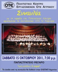 Συναυλία για την ενίσχυση της ΕΛΕΠΑΠ στο Αγρίνιο