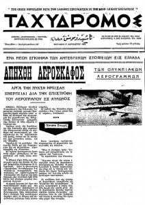 Μια παλιά ιστορία: Αεροπειρατεία σε πτήση προς Αγρίνιο