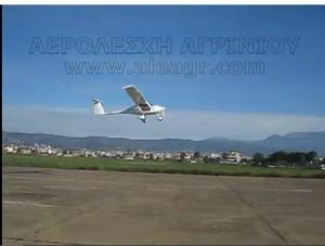 Η παρουσίαση της αερολέσχης Αγρινίου (Βίντεο)