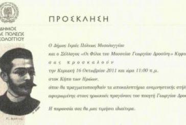 Αναμνηστική στήλη αφιερωμένη στους ηρωικούς προγόνους του Γ.Δροσίνη