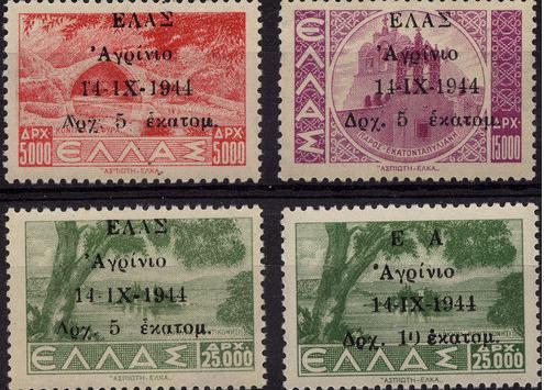 Αγρίνιο: Συλλεκτικά γραμματόσημα από την Εθνική Αντίσταση