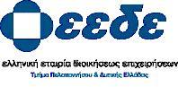 Απονομή Πιστοποιητικών Σπουδών στους Αποφοίτους του μεταπτυχιακού Διοίκησης Επιχειρήσεων της ΕΕΔΕ
