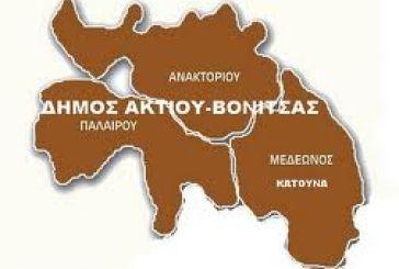 Ο δήμος Ακτίου-Βόνιτσας διαβουλεύεται για το Σχέδιο Παρεμβάσεων Τοπικής Ανάπτυξης
