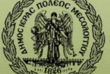 """Θα συμμετέχει στη """"Φιλοξένια"""" ο Δήμος Ι.Π. Μεσολογγίου"""