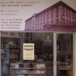 Ένα ενημερωτικό σημείωμα για την εκδρομή της Ιστορικής και Αρχαιολογικής Εταιρείας στην Πάτρα