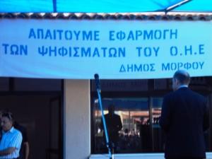 Αντιπροσωπεία του Δήμου Ι.Π Μεσολογγίου στην αντικατοχική πορεία στη Κύπρο