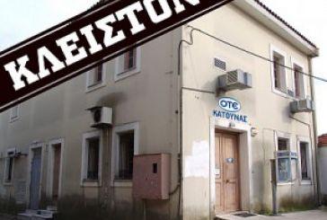 Έκλεισε το Κατάστημα του ΟΤΕ στην Κατούνα