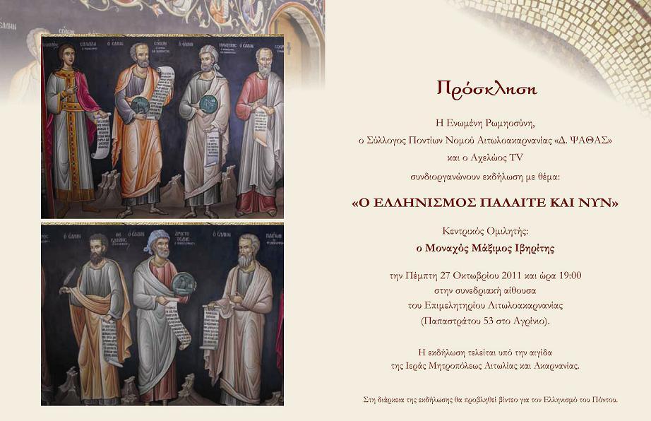 """Εκδήλωση με θέμα """"Ο Ελληνισμός πάλαιτε και νυν"""""""