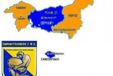 Οι φίλοι του Παναιτωλικού οργανώνονται στη Βόρεια Ελλάδα