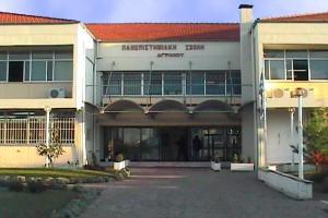 Εξαιρείται το Πανεπιστήμιο Δυτικής Ελλάδος από την έκδοση διαπιστωτικής πράξης