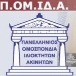 Ανακοίνωση για τη διαδικασία των επιτροπών εμπορικών μισθώσεων