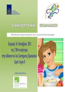 Eκδήλωση με θέμα: «Παιδική παχυσαρκία και σωστή διατροφή»