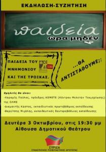 Εκδήλωση-συζήτηση για τη παιδεία