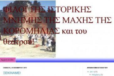 Οργανώνονται στο Internet οι φίλοι της αναπαράστασης μάχης του Αγίου Βλασίου