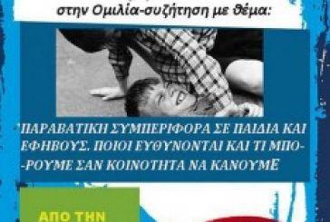 Ομιλία στον Αστακό για την παραβατική συμπεριφορά των νέων