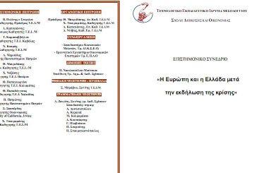 Συνέδριο στο ΤΕΙ Μεσολογγίου με θέμα την κρίση σε Ελλάδα και Ευρώπη