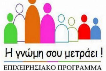 Διαβούλευση Επιχειρησιακού Προγράμματος Δήμου Ακτίου-Βόνιτσας