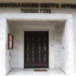 """Το """"ΟΧΙ"""" του Εργατικού Κέντρου Αγρινίου στο """" Συντονιστικό Φορέων"""""""