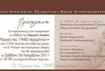 «Οι Ήρωες του 1940 περιμένουν»:βιβλίο του Γ. Σούρλα παρουσιάζεται στο Αγρίνιο