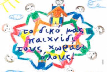 «Γιορτή ονείρου'', με αφορμή την Παγκόσμια Ημέρα Ατόμων με Αναπηρία