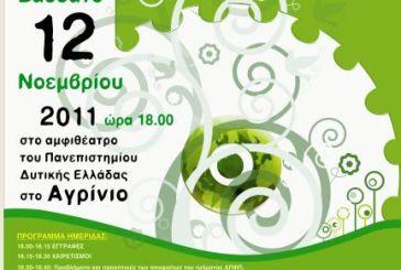 Ημερίδα του Πανεπιστημίου με θέμα: Ο ρόλος του μηχανικού περιβάλλοντος στην Ελλάδα