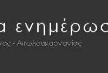 Δ/θμια Εκπαίδευση Αιτωλοακαρνανίας: Σύστημα On line ενημέρωσης για μισθούς-υπηρεσιακή κατάσταση