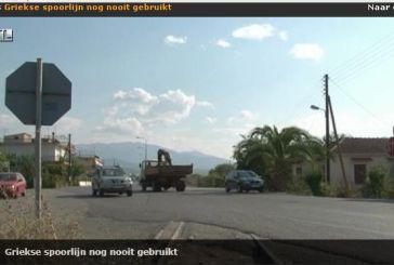 Το αφιέρωμα του Ολλανδικού RTL στη σιδηροδρομική γραμμή Δυτικής Ελλάδας