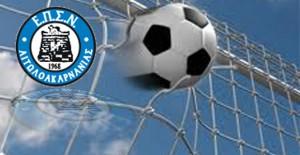 Kαταγγέλει τον πρόεδρο της ΕΠΣΝΑ η Κίνηση Αναγέννησης Ερασιτεχνικού Ποδοσφαίρου