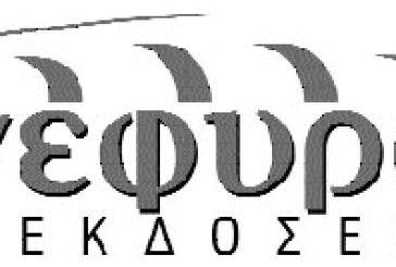 Οδηγός για τους Αιτωλοακαρνάνες επαγγελματίες της Αττικής