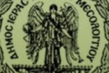 Ψήφισμα Δήμου Ι.Π.Μεσολογγίου για το τέλος ακινήτων
