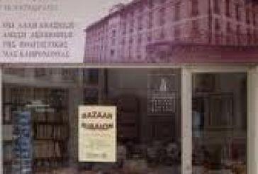 Ενημέρωση για την εκδρομή της Ιστορικής Αρχαιολογικής Εταιρείας στην Άρτα