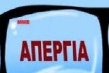 Απεργούν σήμερα οι δημοσιογράφοι. Χωρίς ροή ενημέρωσης το agrinionews.gr