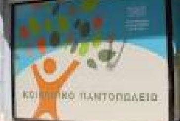 ΣΕΝΑ: Καλεί σε στήριξη του κοινωνικού παντοπωλείου